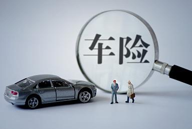 新车车险怎么买才划算?老司机这样买,每年省下近千元!   ...